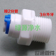 Water Straight Pipe Fitting 1/4 3/8 OD Hose 1/8 1/2 BSP Male Thread Plastic Quick Connector System Purifies