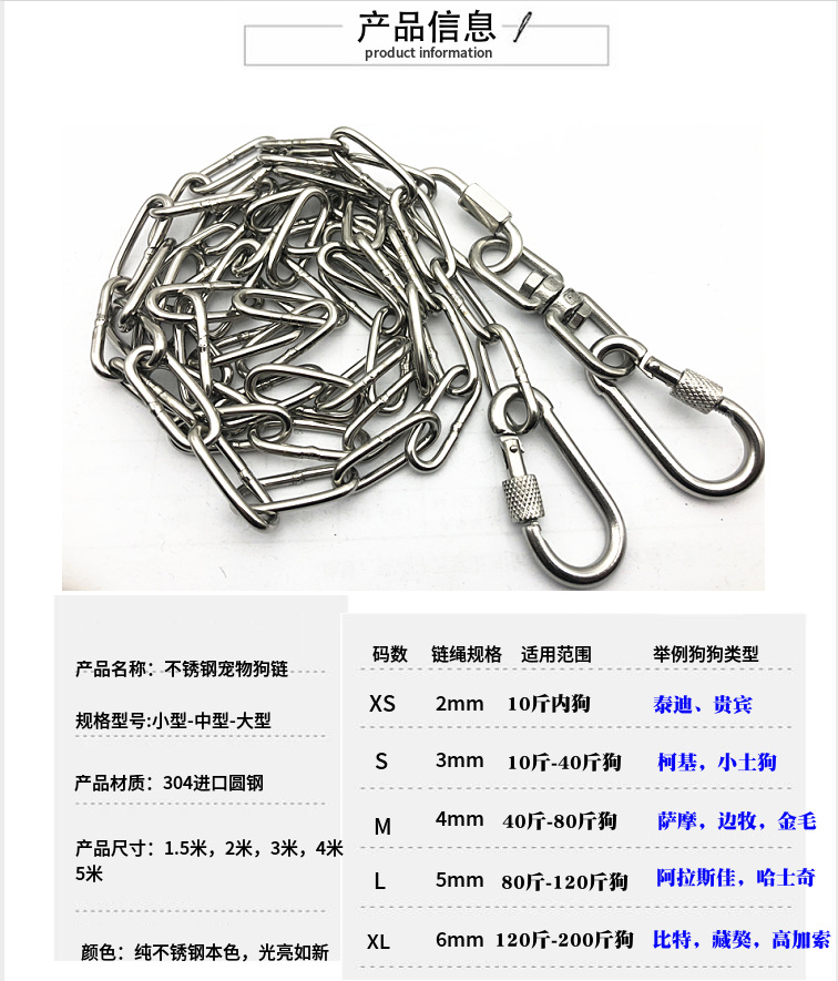 Dog Chain Small Suppository Dog For Neck Ring Dogs Medium-sized Dog Large Dog Iron Chain 304 Stainless Steel Rough Dog Horse