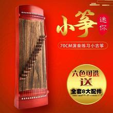 Musical Instrument Wholesale 14 String Small Guzheng Musical Instrument Small Portable Fan 70cm Half Zheng Beginners Children