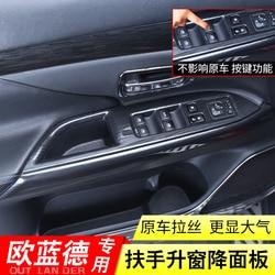 Szkła samochodowego błyszcząca otoczka do przełącznika podnoszenia wewnętrzny podłokietnik podłokietnik ozdobna ramka dla Mitsubishi Outlander2013 2014 2015 2016 2017 2019 w Chromowane wykończenia od Samochody i motocykle na