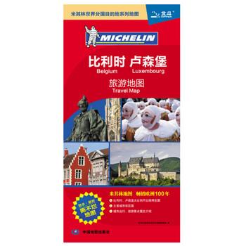 Belgia luksemburg mapa turystyczna dwujęzyczna (chińska i inne języki) laminowana dwustronna wodoodporna przenośna mapa tanie i dobre opinie skcyedar 594x864mm 23 4x34in Paper Folded GS(2011)1461 Chinese and other languages 1 460 000 Laminated
