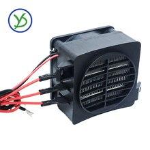 Calentador eléctrico de temperatura constante PTC ventilador calentador 150W 24V DC pequeño espacio de calefacción