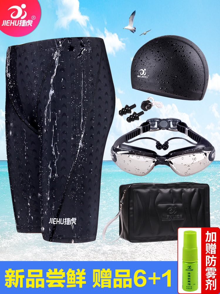 Swimming Trunks Men's Short Quick-Dry Large Size Industry Swimming Goggles Swimming Cap Case Bathing Suit Hot Springs Shark Skin