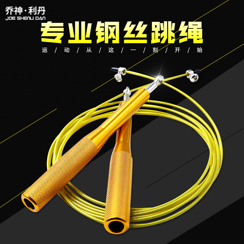 Manufacturers Direct Selling Cardan Shaft Aluminum Handle Sports Racing Steel Wire Jump Rope   Fitness Profession The Academic T