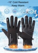 Холодной-доказательство лыжные перчатки водонепроницаемый зимние перчатки Велоспорт Пух теплые перчатки для сенсорных холодную погоду ветрозащитный анти-Выскальзование