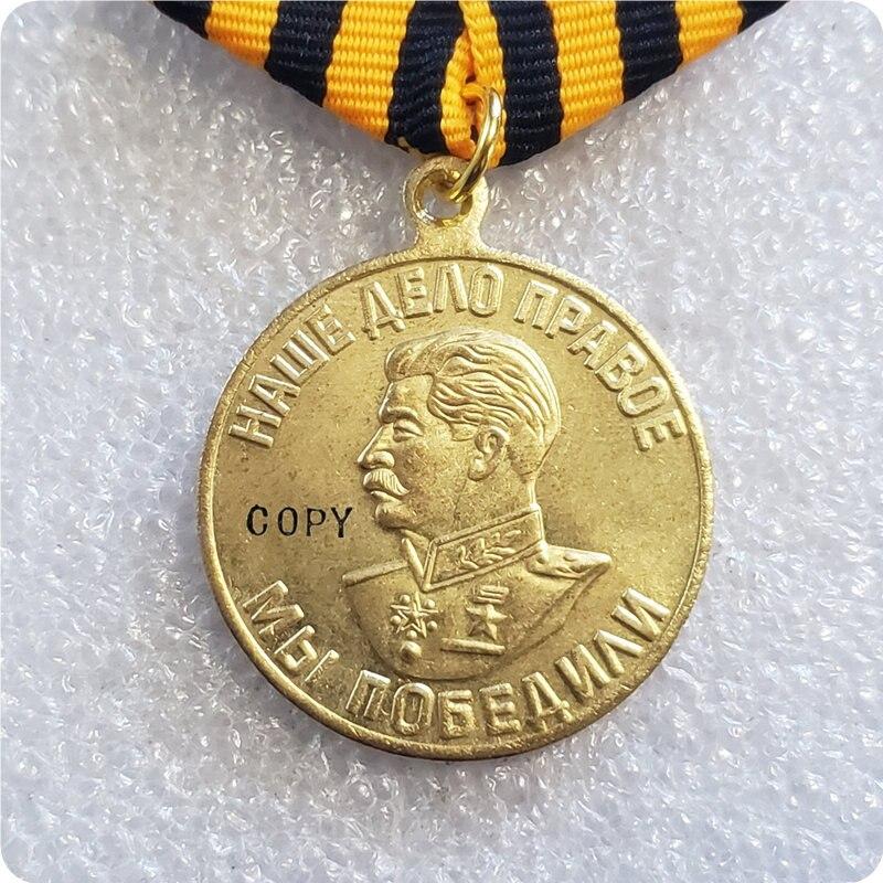 Советский российский медаль времен Второй мировой войны за победу в Германии