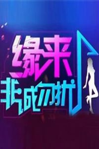 非诚勿扰2018[20190921]