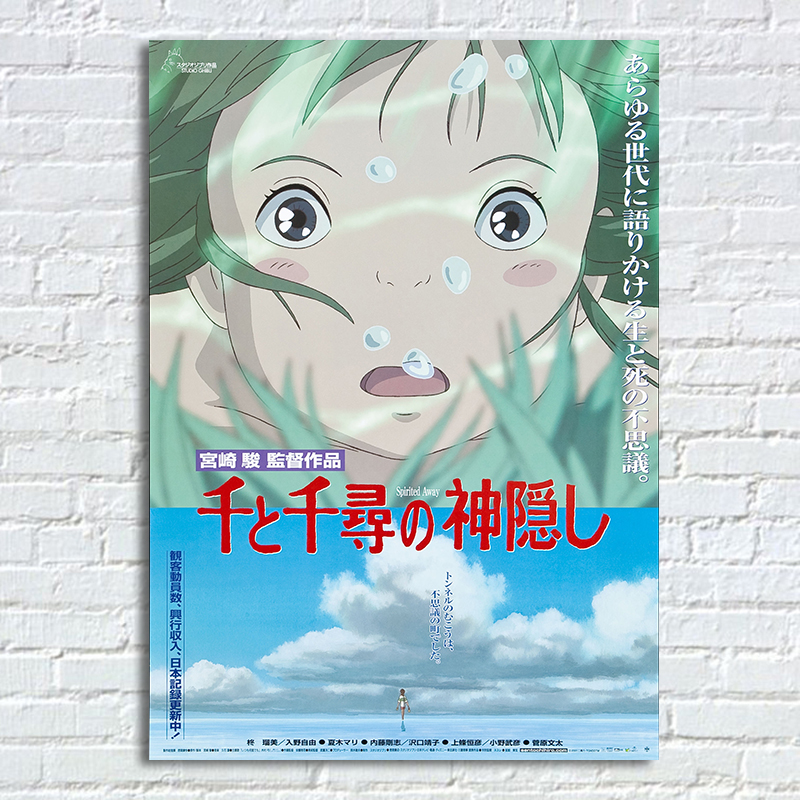 Spirited Away Wall Poster Hayao Miyazaki Anime Movie Posters Prints Cartoon Film A Voyage of Chihiro Silk Art Pictures image