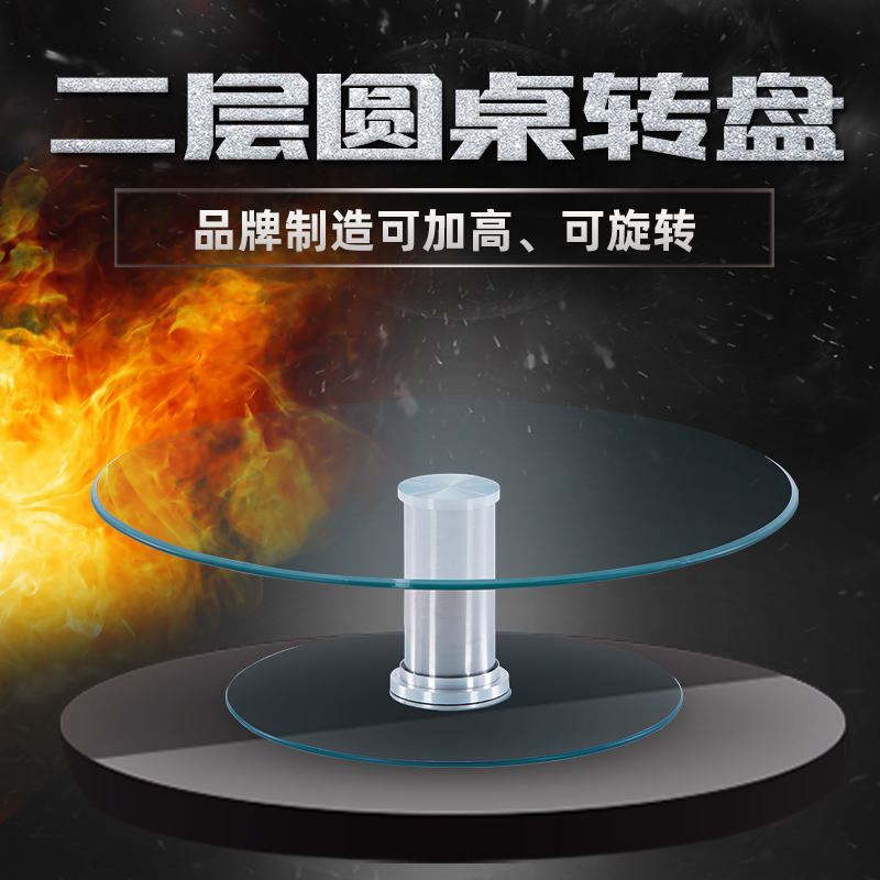 HQ DW01 UPGRADE Stable Double Layer Tempered Glass Lazy Susan Glass Dining Table Top Turntable Swivel/Fixed Double Plate