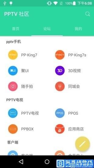 PPTV社区