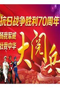 庆祝中华人民共和国成立70周年(直播)[HD高清]
