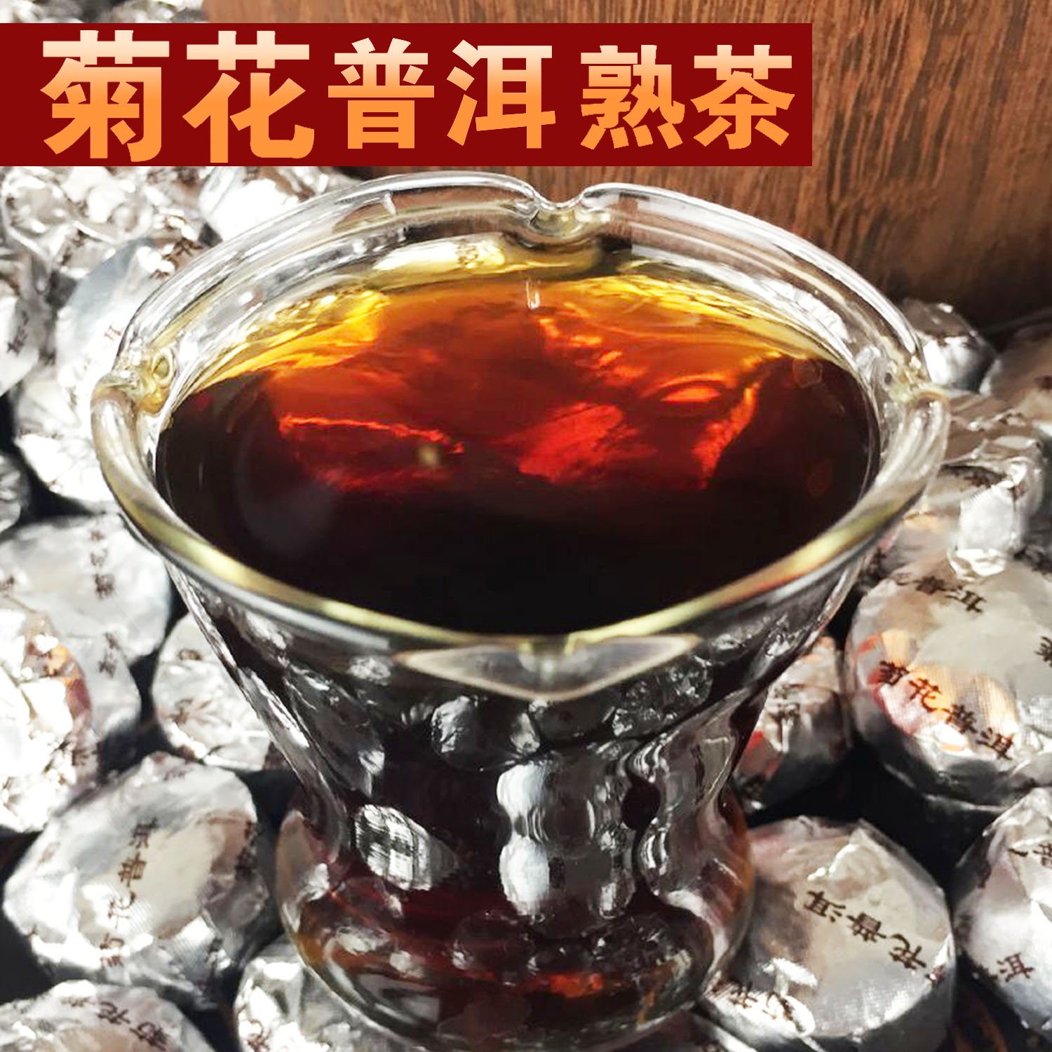 Yunnan Court Chrysanthemum Aged Pu'er Tea Cooked Tea Cake Small Tuo Tea Fragrant Small Tea Tuo Wooden Bucket Gift Box 500g 1