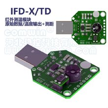 Infrarood Imager Thermische Imaging Module Infrarood Temperatuur Meting Ifd-X Red-Eye Camera MLX90640 Sensor Mobiele Telefoon Usb(China)