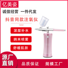 цена на portable charging oxygen spray skin care high pressure import