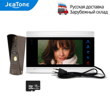 Jeatone 7 Inch Monitor 1200TVL Doorbell Camera Video Intercom System for House Ship from