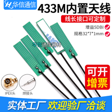 LoRa antenna 433MHz 5DBi interface PCB antenna wireless data module IPEX1 connector 12cm cable length(China)