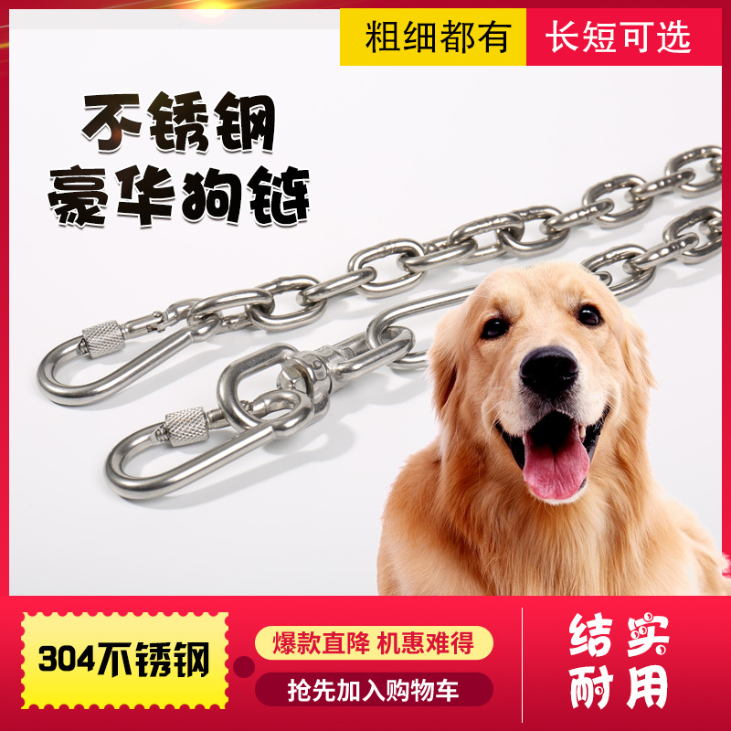 304 Medium Dog Chain Golden Retriever Large Dog Iron Chain Stainless Steel Dog Suppository Dog Chain Chain Dogs Unscalable Throu