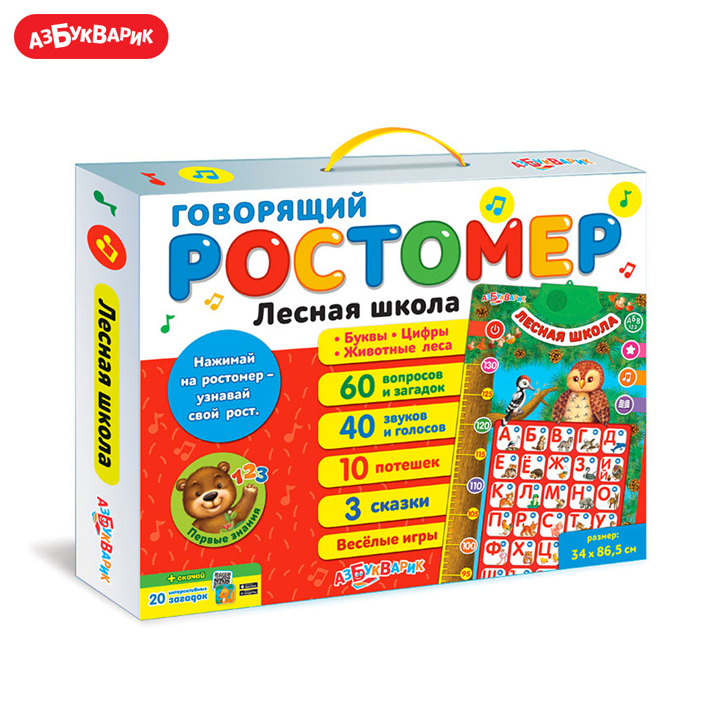 Vocal Toys AZBOOKVARIK 4680019281261 singing educational toy for kids musical Electronic vote