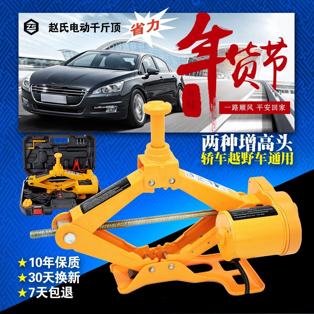 Cross Border ZS Jack Car Mounted Toolbox Lifting Jack Horizontal Electric Taiwan Motor Emergency Suit