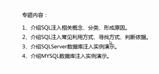 某风教程网中的收费视频SQL注入/XSS攻击