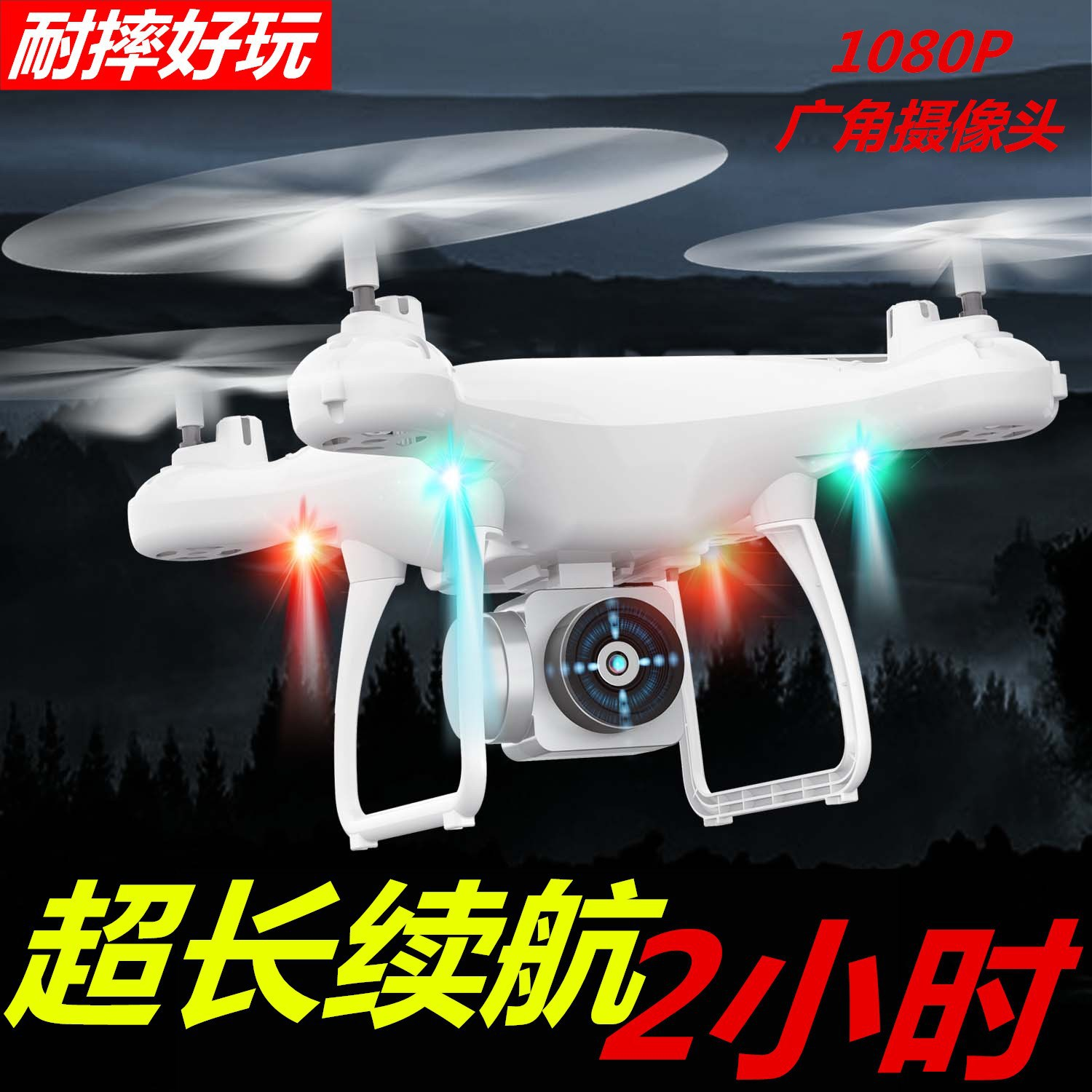 Unmanned Aerial Vehicle Aerial Photography High-definition Profession Ultra-long Life Battery Quadcopter Drop-resistant Charging