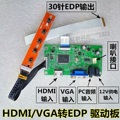 Hdmi-edp плата привода VGA к EDP Pinboard EDP lcd HD панель привода RTD2556