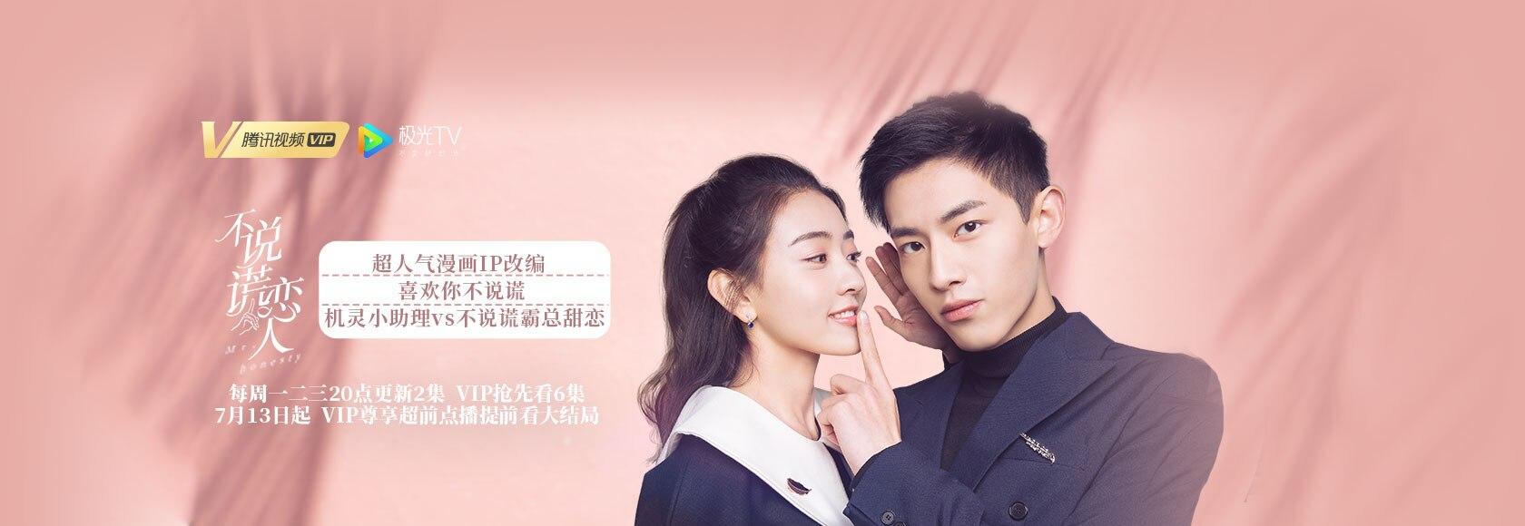 不说谎恋人电视高清宣传海报1680X580