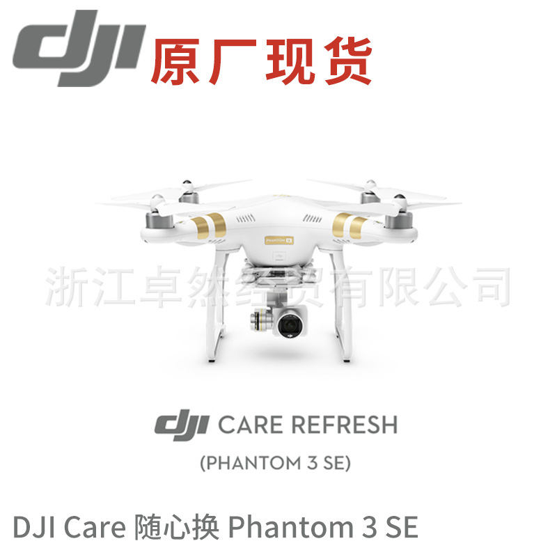 DJI Care Xpress (Phantom 3 SE) Insurance Unmanned Aerial Vehicle Drone