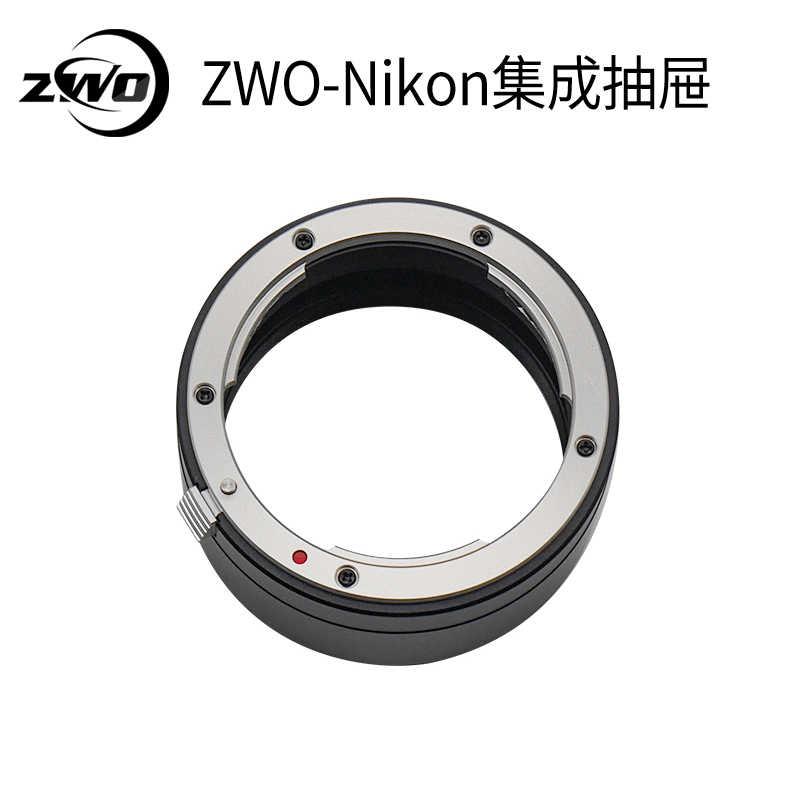 ZWO-FD Nikon интегрированный ящик для фильтра для подключения Nikon f-крепление объектива и Аси камера
