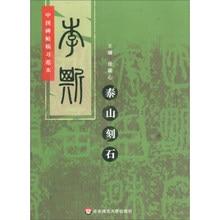 Stele of Fengtai mountain Tai Shan Ke Shi by li shi Chinese Calligraphy Copybook