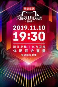 2019浙江衛視天貓雙十一狂歡夜[已完結]