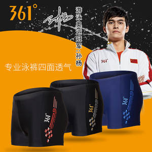 361° Industry Swimming Trunks Four Sides Breathable 3D Type Swimming Trunks Drawstring Regulation Loose-Fit Free