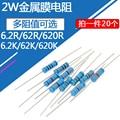 Металлический пленочный резистор 20 шт./лот 2 Вт, пятицветное кольцо 620R 62R 6.2R 6,2 K 62K 620K, точность 1%, сопротивление 2 Вт