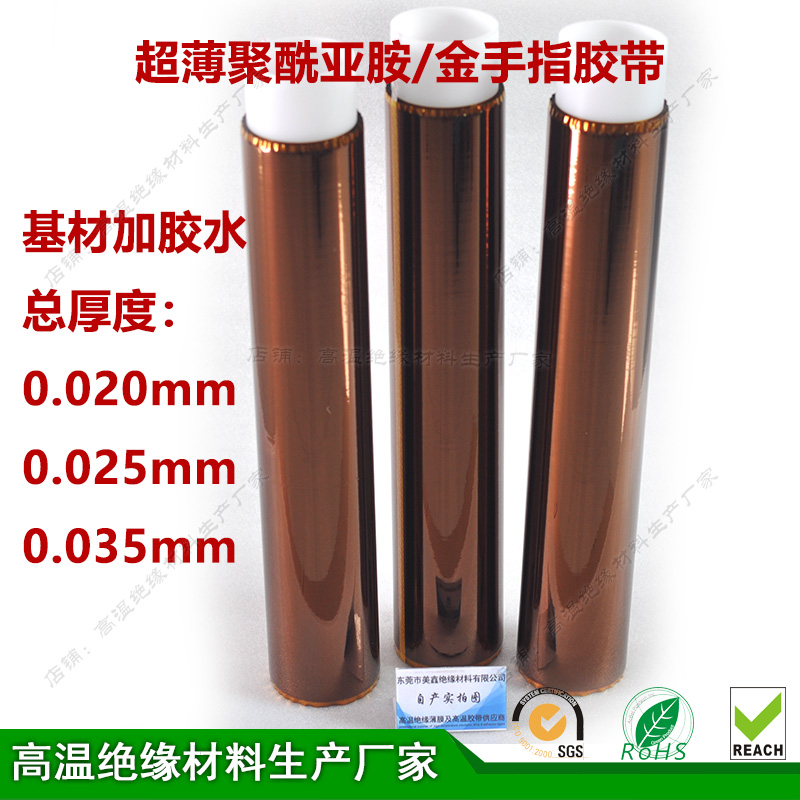Ultra-thin Polyimide Tape Kapton Gold Finger Solder Resist Thickness 0.02 To 0.06mm High Temperature And Pressure Resistance