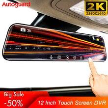 12 Inch 2K Car Rearview Mirror Auto Recorder 1440P Car DVR Mirror Dash Camera Dual Lens Rear View Camera Recorder DashCam