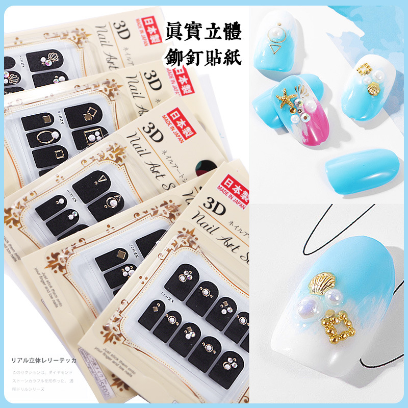 Hot Sales Nail Ornament 3D Japanese-style Adhesive Paper Nail Sticker Women's Vertical Stickers Waterproof New Style Online Cele
