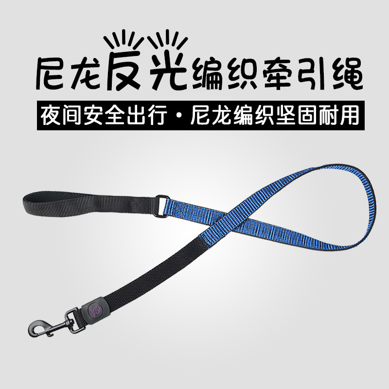 Dog Pet Supplies Reflective Nylon Weaving Buffer Hand Holding Rope High Quality Proof Punch Dog Rope