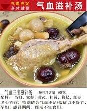5 worków 450g medycyna chińska chiny gotowanie żywności zupa składniki Body Update suplementy moczyć wino rzeczy przybory kuchenne zestaw