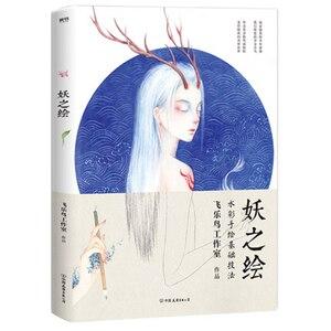Pintura del demonio, dibujo de hadas antiguas y hermosas, libros de aprendizaje, libros de acuarela sin base