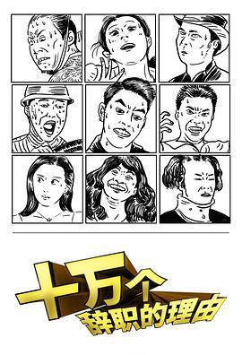 十万个辞职的理由第一季(国产剧)