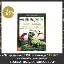Детская энциклопедия в твёрдом переплёте «Удивительные динозавры», 48 стр.