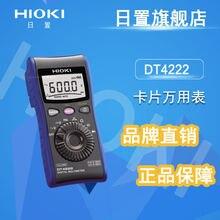 Hioki dt4221/dt4222 Цифровой мультиметр портативный многофункциональный