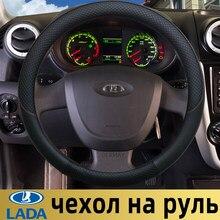 100% DERMAY Brand Leather Car Steering Wheel Cover Anti-slip for Lada Granta Vesta Xray 2107 Niva High Quality Auto Accessories