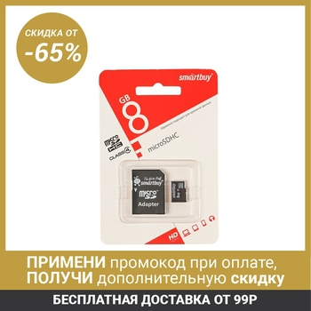 Smartbuy microSD card 8GB SDHC Class 4 with SD adapter 1174965
