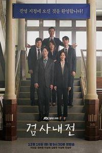 检察官内传[09]