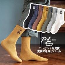 Chaussettes pour hommes, couleur unie, Avatar, Simple, avec équipe, 1 paire, nouvelle collection automne et hiver 2020