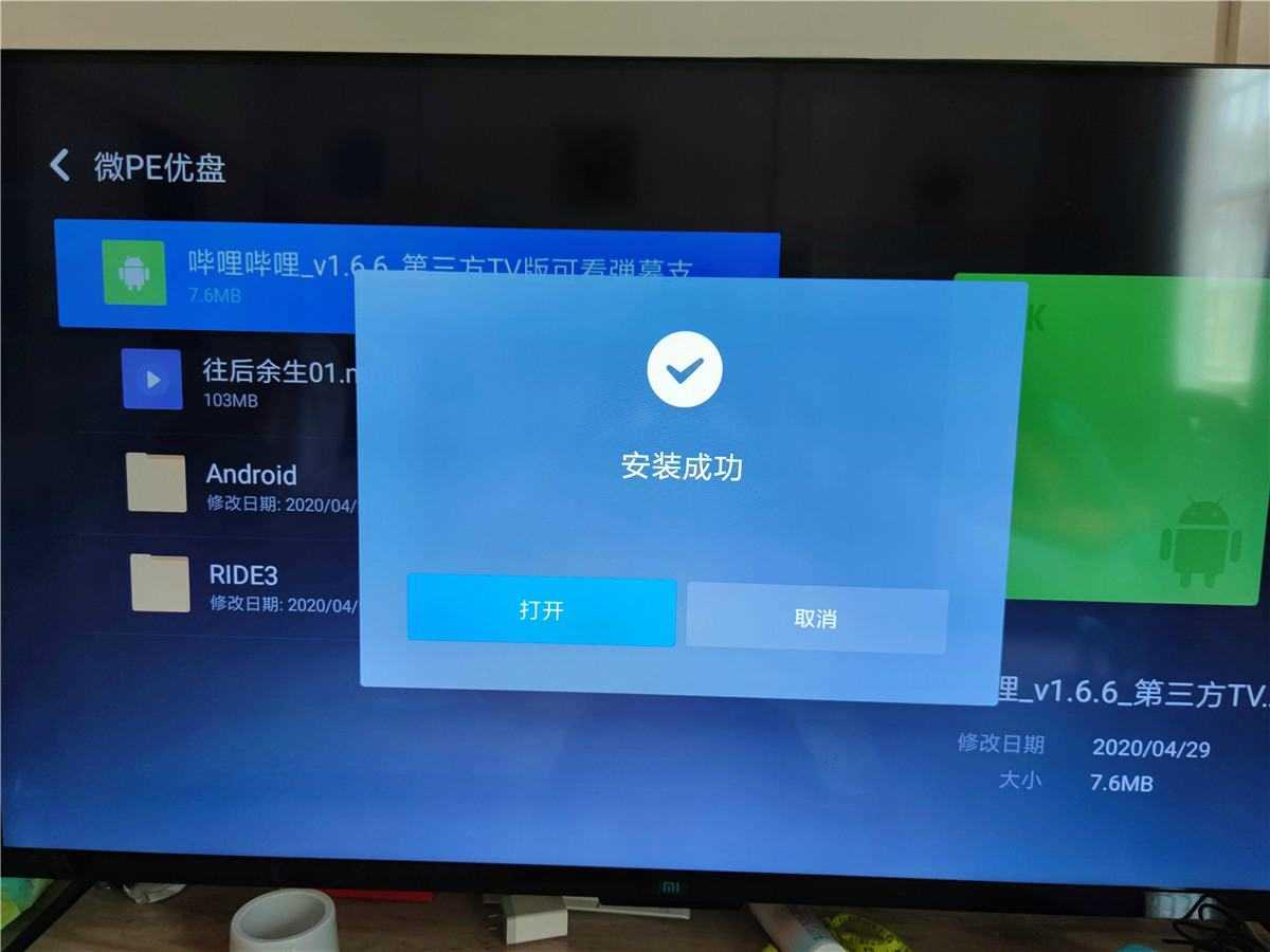 盒子版哔哩哔哩v1.6.6 可看弾幕