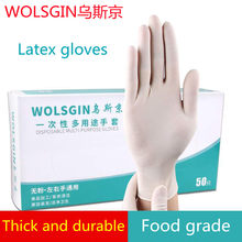 Disposable latex gloves, dust-free, splash-proof, oily natural latex gloves, household general-purpose gloves