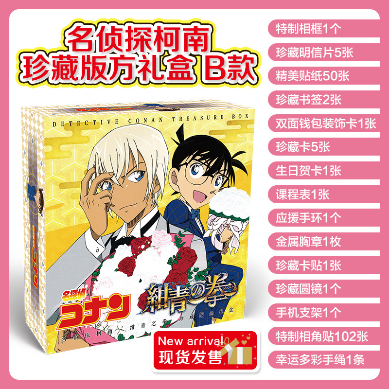 Anime Detective Conan Gift Box Case Closed Stickers Postcards Wristband Badge Bracelet Bookmark Photo Frame Card Mirror