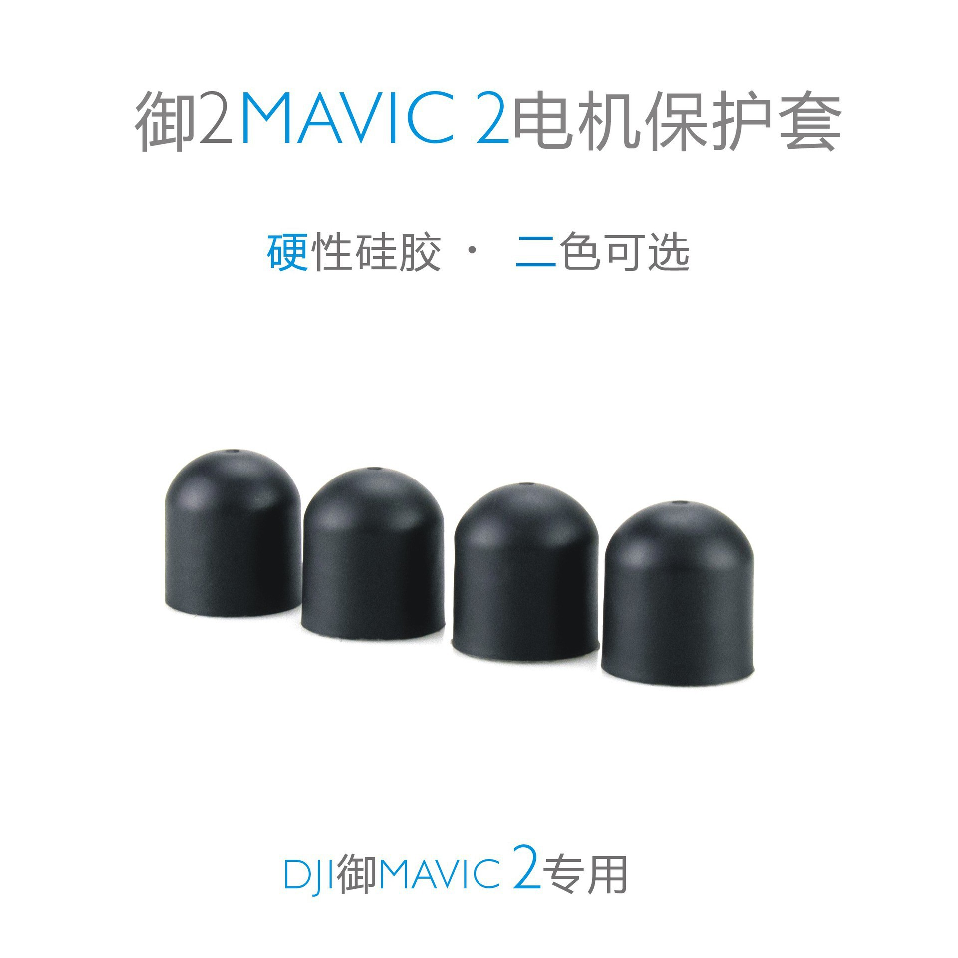 Dji Yulai Mavic 2 YULAI Pro Unmanned Aerial Vehicle Accessory Motor Protective Cover Motor Cover